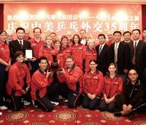 中美乒乓建交35周年