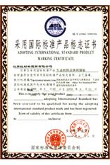 采用标准产品标志证书