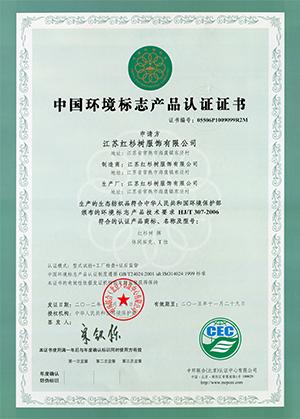 中国环境标志产品认证证书2012版