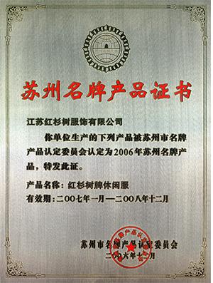 苏州产品铜牌2006版
