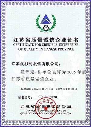 省质量诚信企业2006版