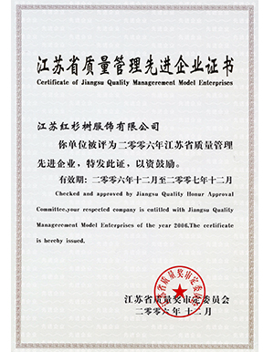 江苏质量管理企业2006版