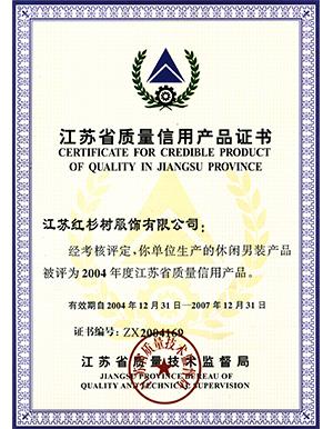 江苏省质量信用产品证书2004版