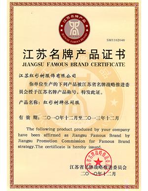 江苏名牌产品2010版