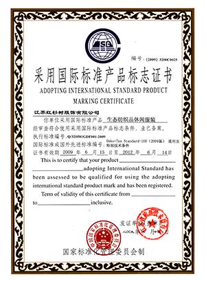 采用国际标准产品标志-休闲服装-2009版