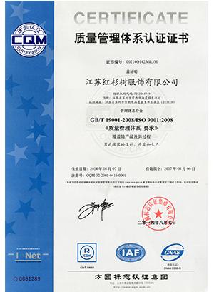 ISO9001-2014中文版