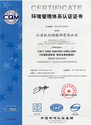 ISO14001-2014中文版