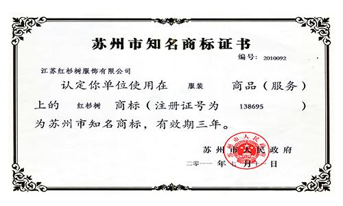 苏州知名商标2011版