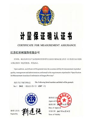 计量保证确认2012版