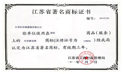 江苏著名商标证书2011版